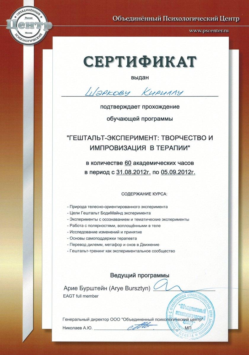Сертификат - Арие1 сж