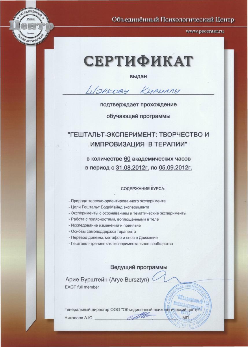 Сертификат-Арие1 сж