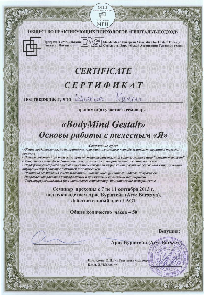 Сертификат-Арие2 сж