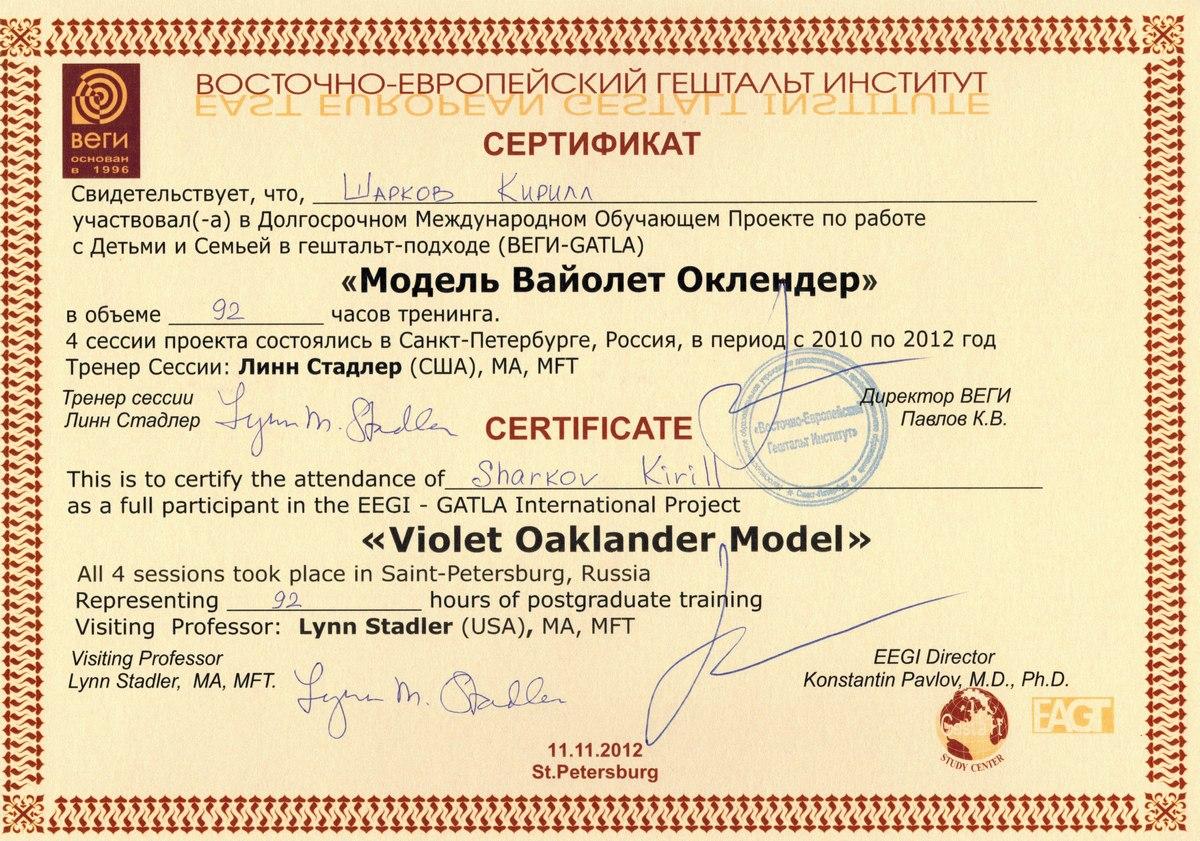 Сертификат - Модель В.Оклендер сж