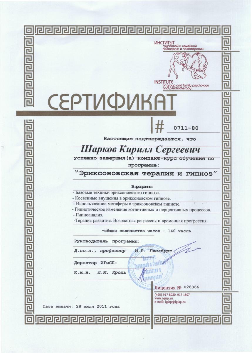 Сертификат-Эриксон сж