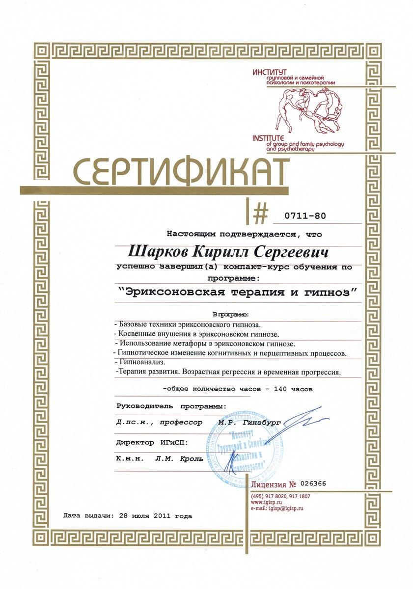 Сертификат - гипноз сж