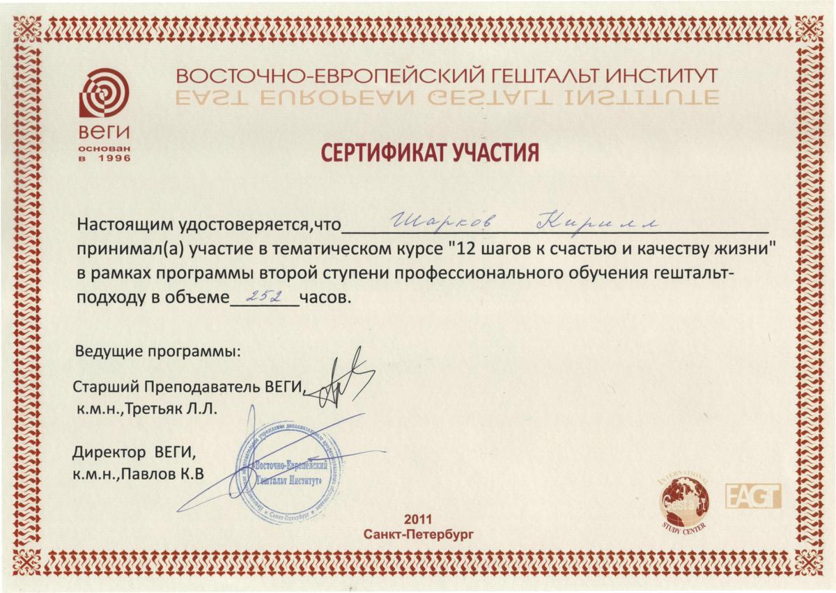 Сертификат - программаВЕГИ сж