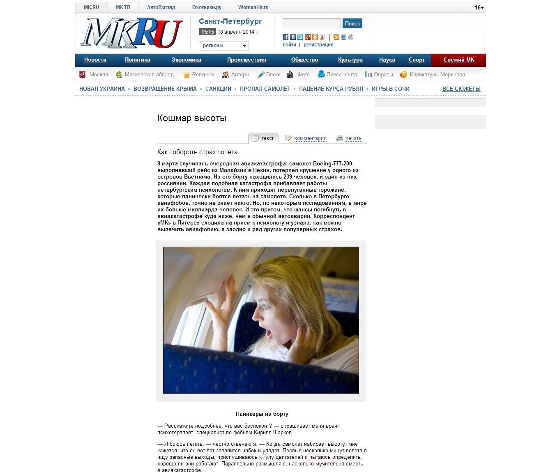 психолог Шарков в СМИ МК