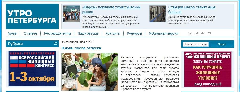 Утро Петербурга Шарков комментарий психотерапевта